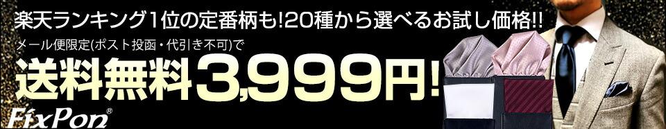 3999通常価格