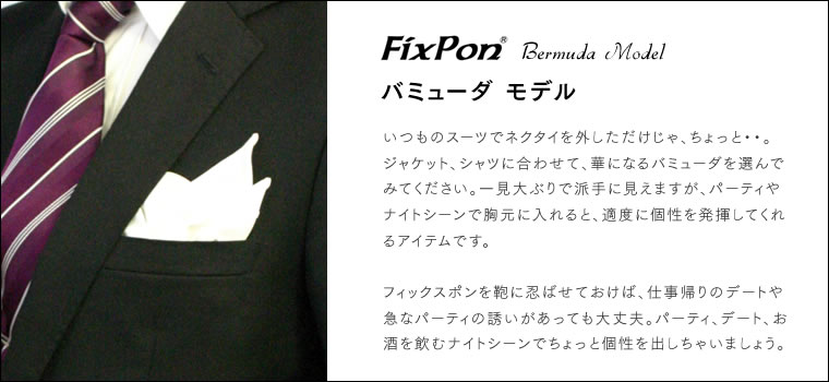 FIXPON フィックスポン バミューダ