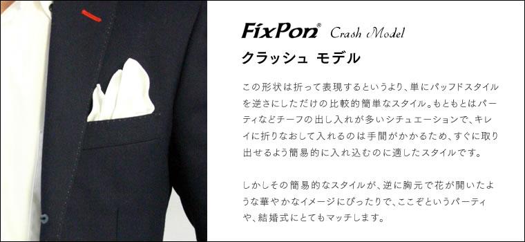 FIXPON フィックスポン クラッシュ