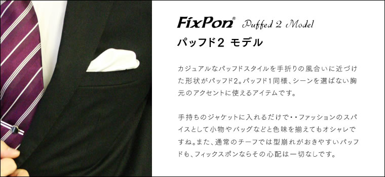 FIXPON フィックスポン パッフド2