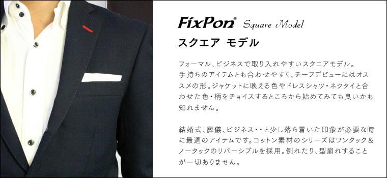 FIXPON フィックスポン スクエア