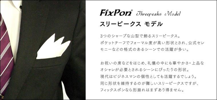 FIXPON フィックスポン スリーピークス