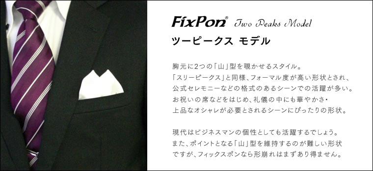 FIXPON フィックスポン ツーピークス