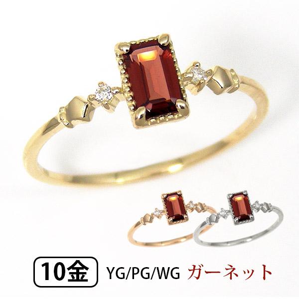 ガーネット リング ダイヤモンド バゲットカット K10WG/YG/PG