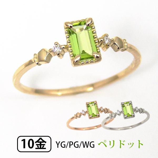 ペリドット リング ダイヤモンド バゲットカット K10WG/YG/PG
