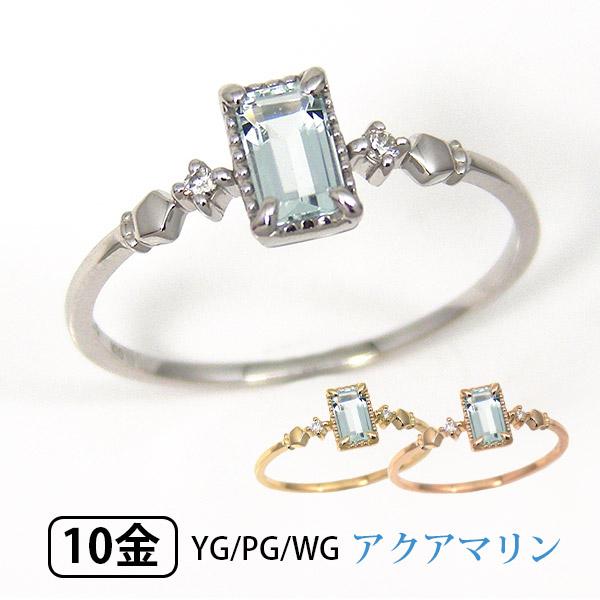 アクアマリン リング ダイヤモンド バゲットカット K10WG/YG/PG
