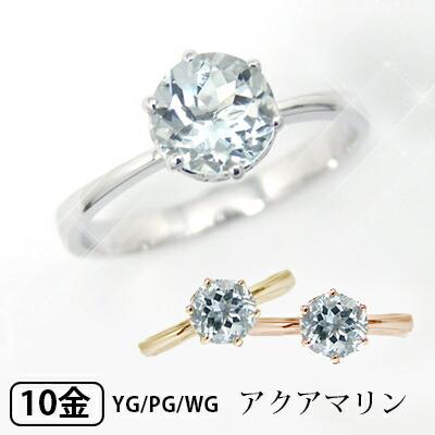 K10WG/YG/PG6mmアクアマリンリング