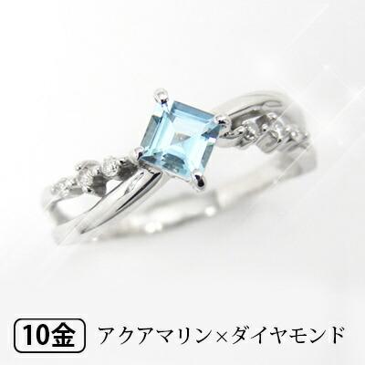 K10WG アクアマリン×ダイヤモンド ファッションリング