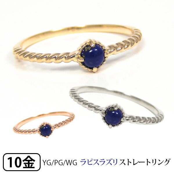 ラピスラズリ リング  K10YG/PG/WG