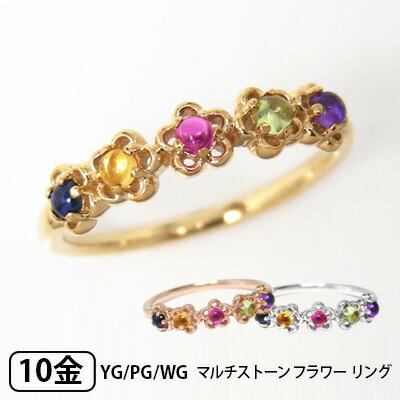K10YG/PG/WG フラワーデザイン マルチストーン リング