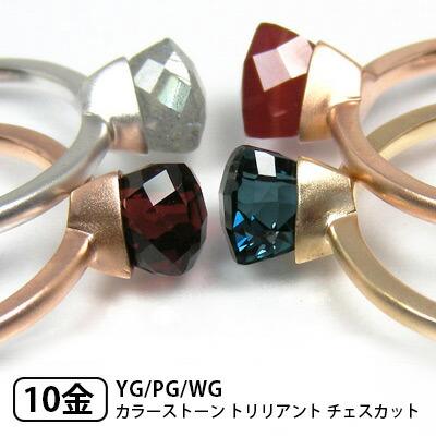 K10YG/PG/WG ガーネット/カーネリアン/ロンドンブルートパーズ/ラブラドライト トリリアントチェスカット ファッションリング