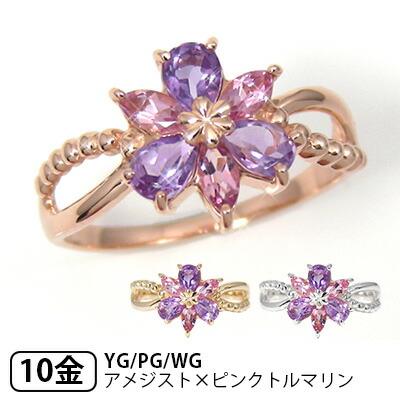 K10YG/PG/WG アメジスト×ピンクトルマリン フラワーモチーフ リング