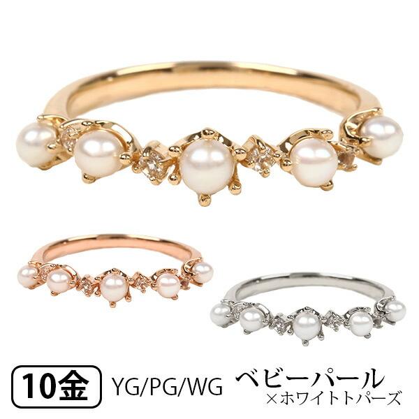 K10YG/PG/WG ベビーパール×ホワイトトパーズ ミルククラウン リング