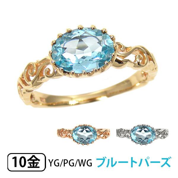 ブルートパーズ リング K10PG/YG/WG