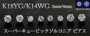 K18YG/K14WG・スワロフスキー社製スーパーキュービック・3mm/4mm(ダイヤモンドならペアで0.2ct/0.4ct相当)・6本爪ピアス