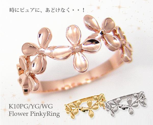 K10YG/PG/WG フラワー/ブーケデザイン ピンキーリング