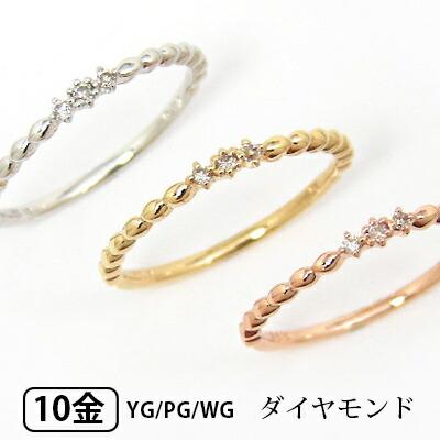 ダイヤモンド・ピンキーリング