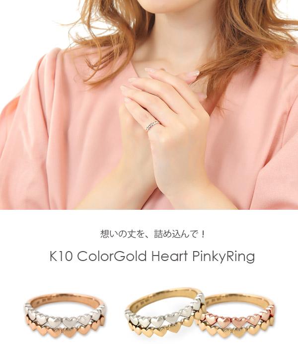 ハートデザイン ピンキーリング K10YG/PG/WG