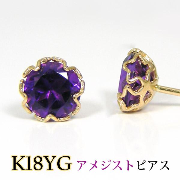 アメジスト ピアス K18YG イエローゴールド スター 星 5mm