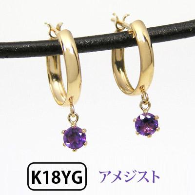 K18YG・アメジスト・スナップピアス