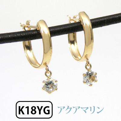 K18YG・アクアマリン・スナップピアス