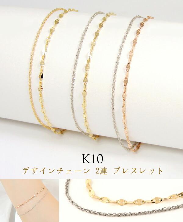 K10YG/PG/WGデザインチェーンブレスレット2連エクレアダブルスクリュー
