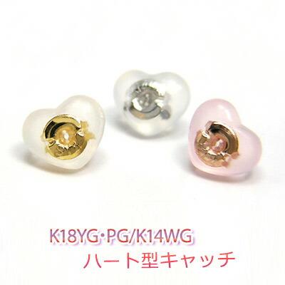 K18/K18PG/K14WG・ハート型シリコン付ダブルロックキャッチ