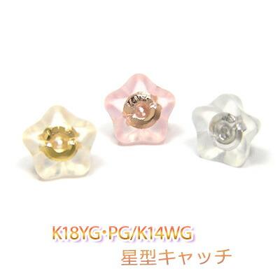 K18/K18PG/K14WG・星型シリコン付ダブルロックキャッチ