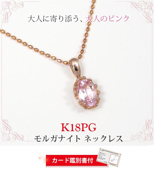 K18PG モルガナイト ネックレス