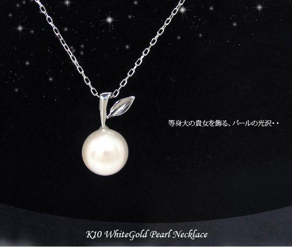 K10WG・アコヤ真珠『本パール』・りんごモチーフ・ネックレス