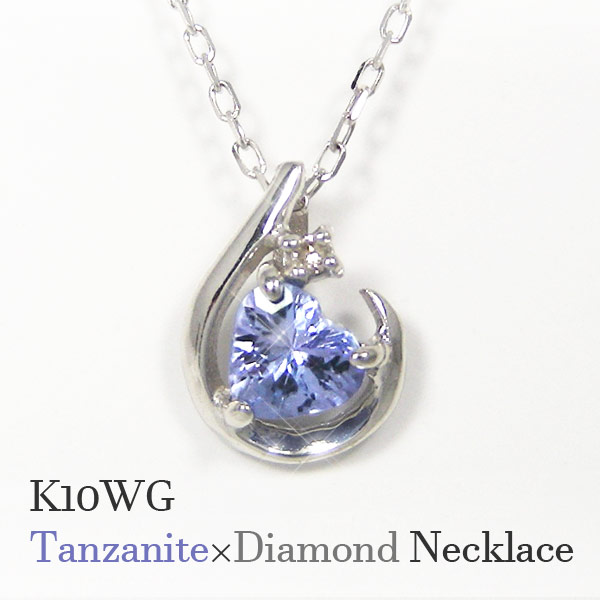 K10WG タンザナイト ネックレス