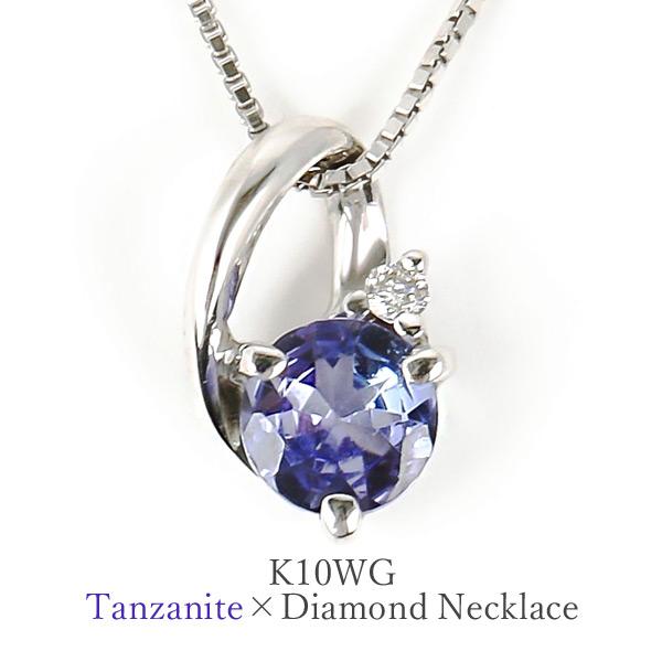 K10WG タンザナイト ダイヤモンド ネックレス