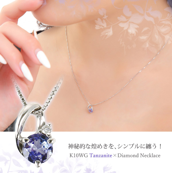 Fashion jewelry em rakuten global market k10wg tanzanite diamond k10wg mozeypictures Choice Image
