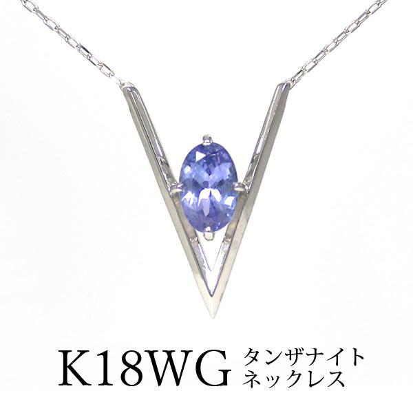タンザナイト ネックレス K18WG