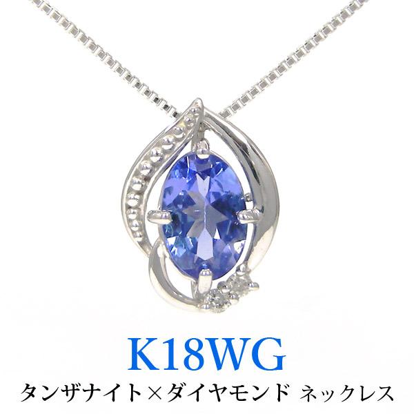 タンザナイト ネックレス K18WG ダイヤモンド
