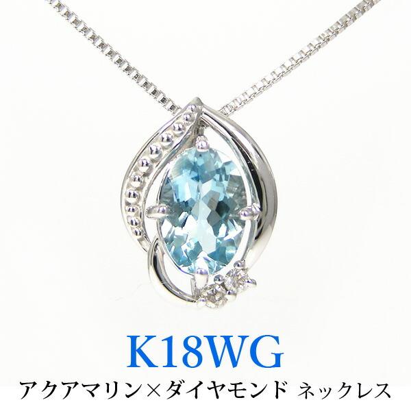 アクアマリン ネックレス K18WG ダイヤモンド