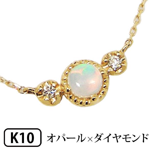 K10YG オパール ミル打ち ネックレス