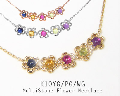 K10YG/PG/WG フラワーデザイン マルチストーン ネックレス