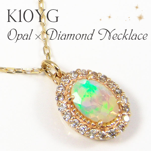 K10YG オパール ダイヤモンド ネックレス ダイヤ取り巻き