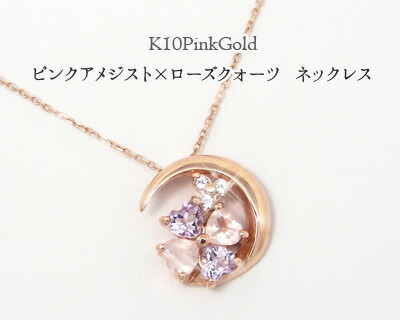 K10PG ピンクアメジスト×ローズクォーツ 三日月&クローバーモチーフ ネックレス