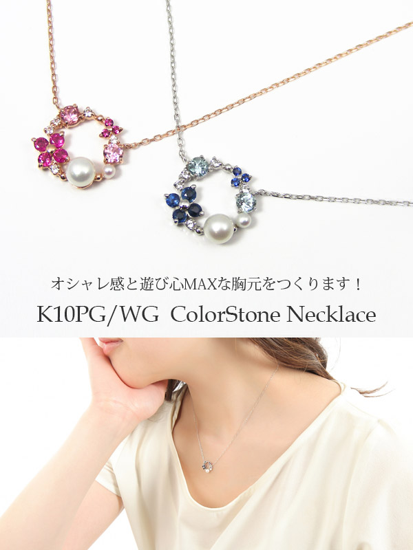 K10PG/WG ピンクトルマリン×ルビー×淡水パール/アクアマリン×サファイア×淡水パール リースモチーフ ネックレス