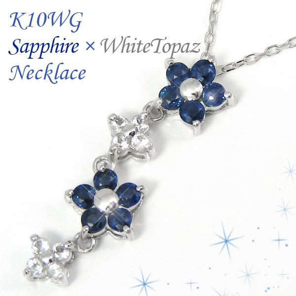K10WG サファイア ホワイトトパーズ フラワー ネックレス