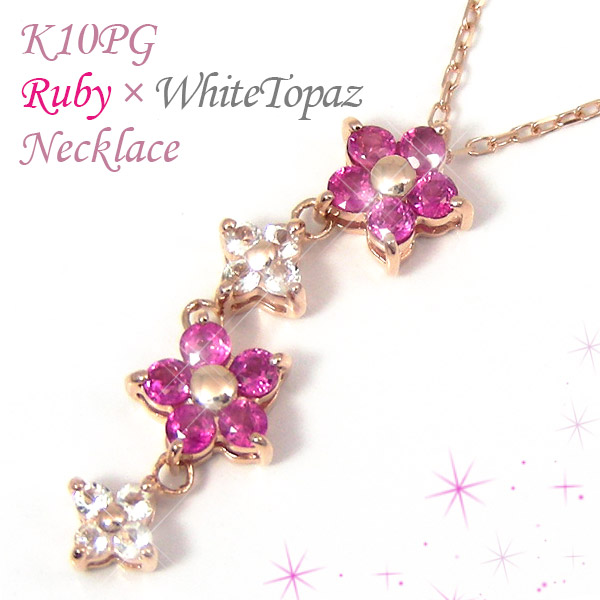 K10PG ルビー ホワイトトパーズ フラワー ネックレス