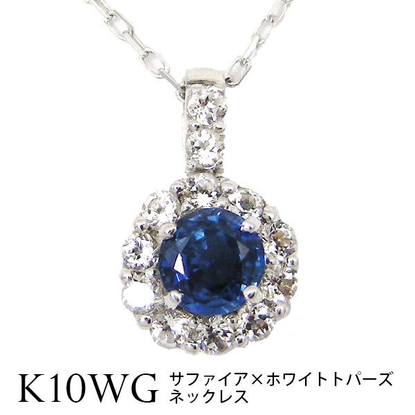 サファイア ネックレス ホワイトトパーズ K10WG