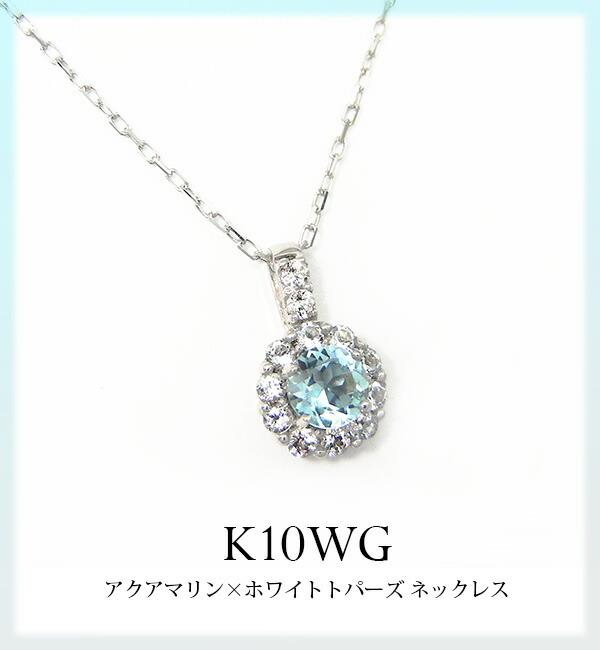 アクアマリン ネックレス ホワイトトパーズ K10WG