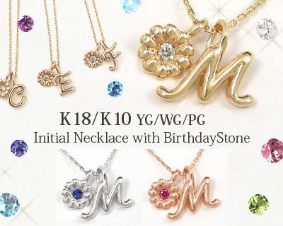 K10、K18YG/PG/WG・ダイヤモンド/カラーストーン・イニシャルネックレス