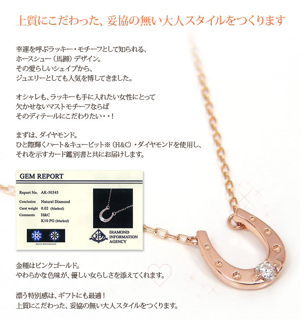 K10PG・ハート&キューピッド『H&Cカード鑑別書付』ダイヤモンド・ホースシュー【馬蹄】モチーフネックレス