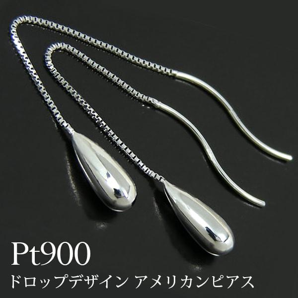 Pt900・ドロップデザイン・アメリカンピアス