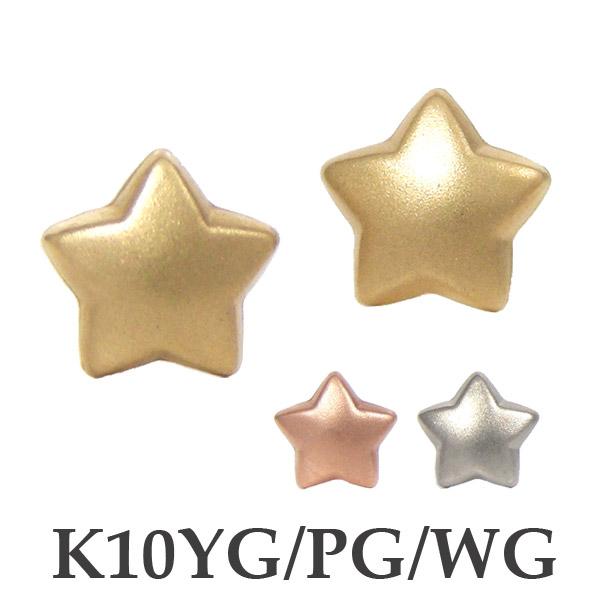 K10YG/PG/WG スター ピアス