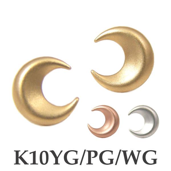 K10YG/PG/WG ムーン ピアス